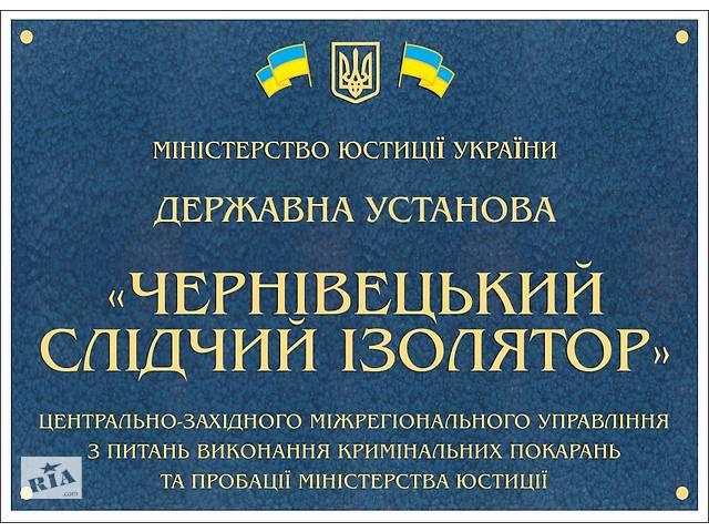 бу Младший инспектор отдела режима и охраны в Черновцах