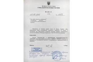 Помощь в трудоустройстве в Германии, оплата за вакансию с заработной платы, для украинцев