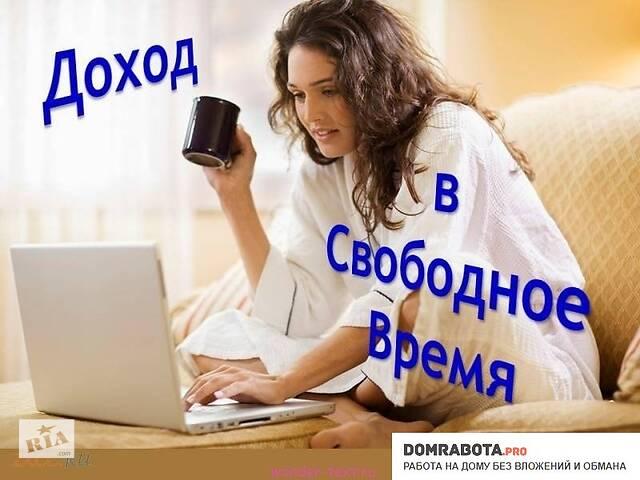Работа онлайн.- объявление о продаже  в Днепре (Днепропетровск)