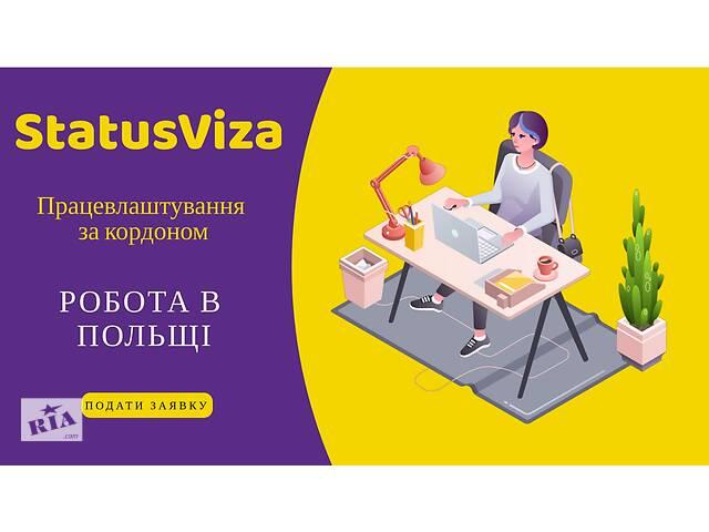 купить бу РОБОТА В ПОЛЬЩІ НА СКЛАД AVON  в Украине