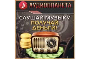 Слушай музыку и получай деньги