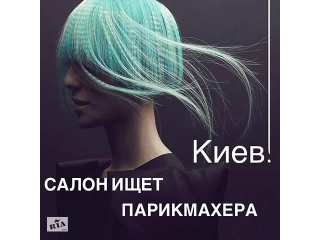 Требуется мастер-парикмахер