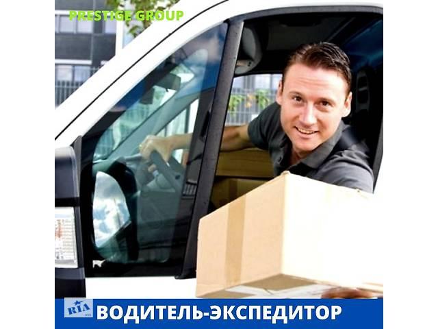 Требуется водитель-экспедитор со своим авто г. Запорожье