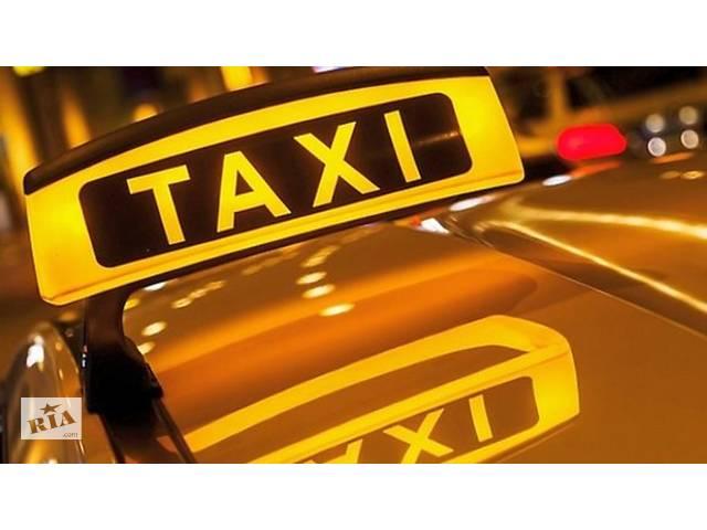 Требуется водитель такси в г.Киев