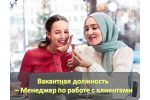 Удаленная работа - Менеджер по работе с клиентами , работа на дому онлайн 7 000 - 16 000 грн./за месяц