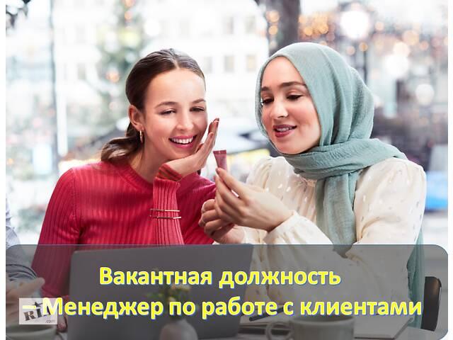 купить бу Удаленная работа - Менеджер по работе с клиентами , работа на дому онлайн 7 000 - 16 000 грн./за месяц  в Украине
