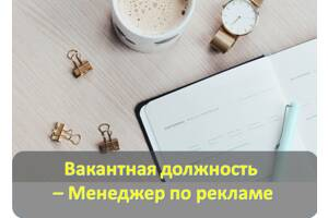 Удаленная работа - менеджер по рекламе,  работа на дому онлайн 7 000 - 16 000 грн./за месяц