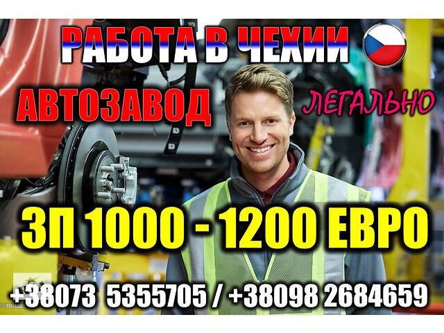 Услуги по трудоустройству в Европе- объявление о продаже  в Одессе