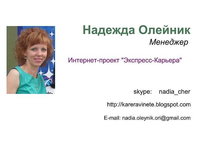 купить бу Работа в интернете для девушек.  в Украине