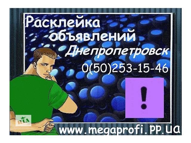 продам Розклеювання оголошень в Дніпропетровську бу в Дніпрі (Дніпропетровськ)