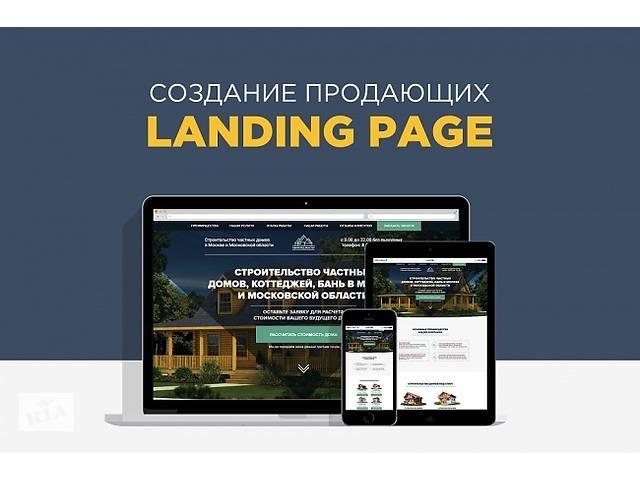 Разработка сайта / Заказать сайт / Сделать сайт / Создать сайт - объявление о продаже   в Украине