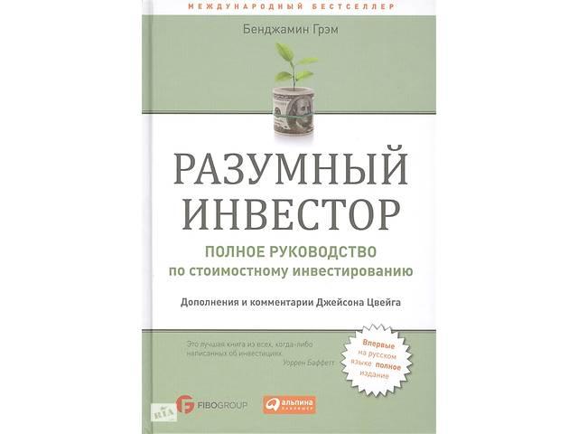 купить бу Разумный инвестор. Полное руководство по стоимостному инвестированию Грэм Бенджамин в Днепре (Днепропетровск)