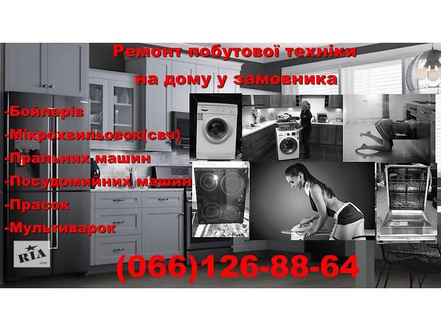 бу Реаниматоры бытовой техники в Черновцах