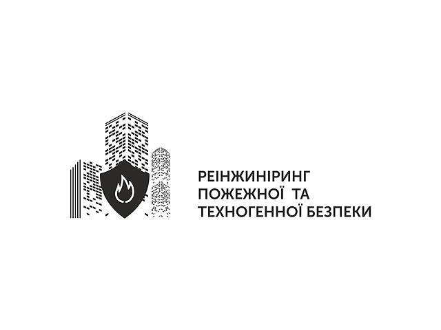 бу Реинжиниринг пожарной и техногенной безопасности в Львове