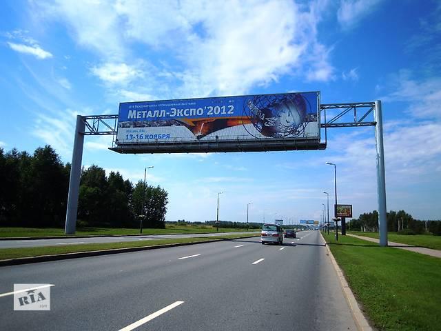 купить бу Реклама на бігбордах в Львове