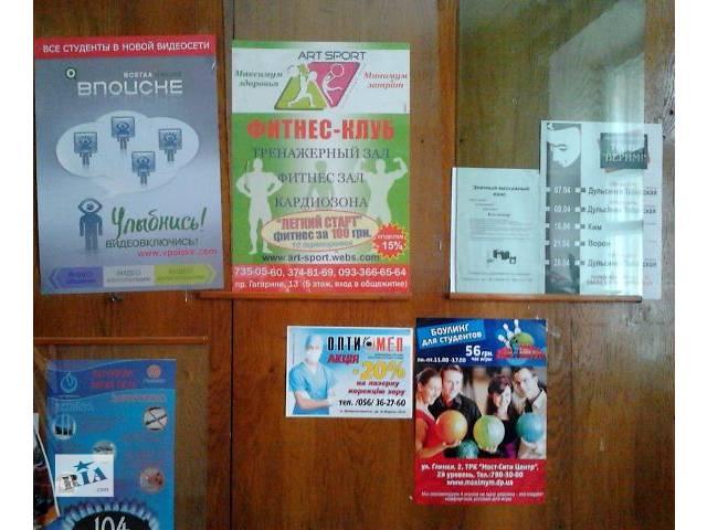 купить бу Реклама в ВУЗАХ и общежитиях Днепропетровск  в Днепре (Днепропетровск)