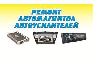 Ремонт автомагнитол , сабвуферов и другой техники