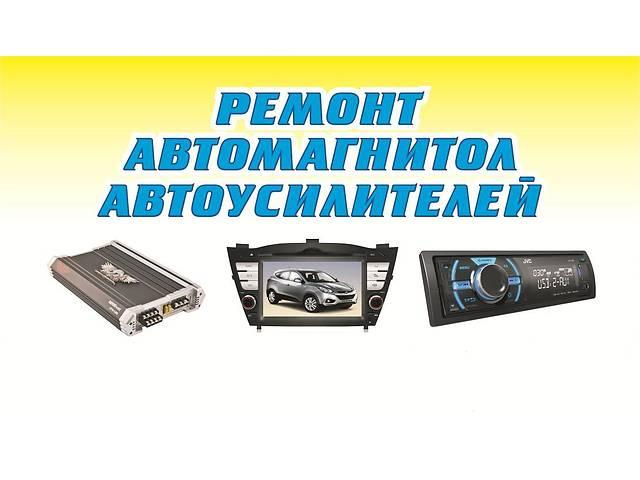 продам Ремонт автомагнитол , сабвуферов и другой техники бу  в Украине