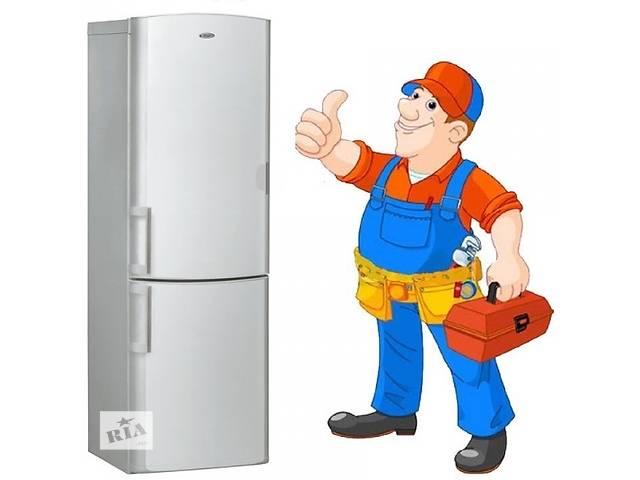 продам Ремонт холодильников у заказчика. Гарантия бу в Ровно