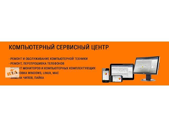 бу ремонт компьютеров в Донецке