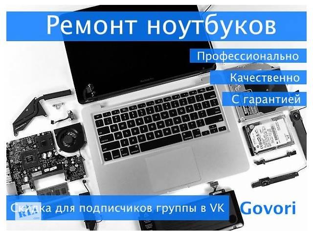 Ремонт мобильных телефонов, планшетов, ноутбуков- объявление о продаже   в Украине