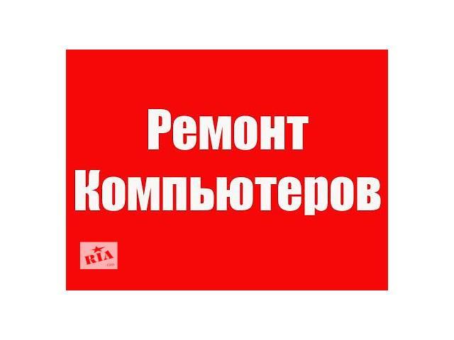 продам Ремонт ноутбуков и компьютеров в Одессе (бесплатный выезд) бу в Одессе