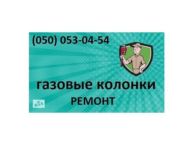 Ремонт обслуживание и монтаж газовых колонок, котлов.- объявление о продаже  в Краматорске