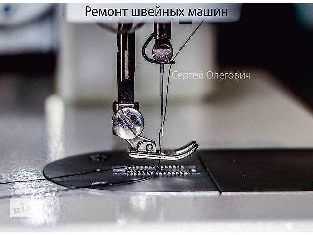 купить бу Профессиональный ремонт швейных машин и оверлоков  в Украине