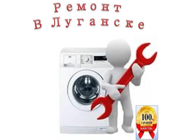 бу Ремонт стиральных и посудомоечных машин на дому в Луганске