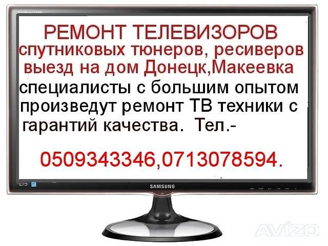 бу Ремонт телевизоров,спутниковых тюнеров Донецк,Макеевка