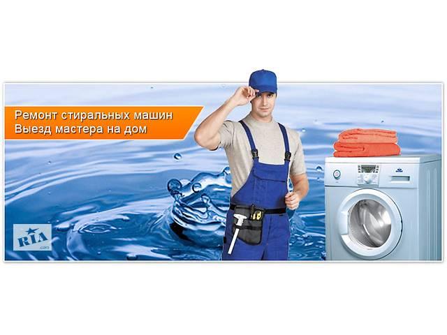 продам Ремонт, установка стиральных машин на дому, в Черновцах, и области! бу в Чернівецької области