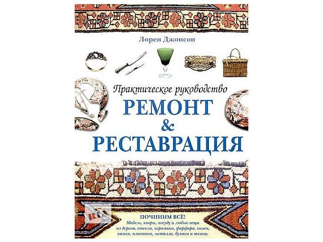 Ремонт и реставрация. Руководство - на CD- объявление о продаже  в Ровно
