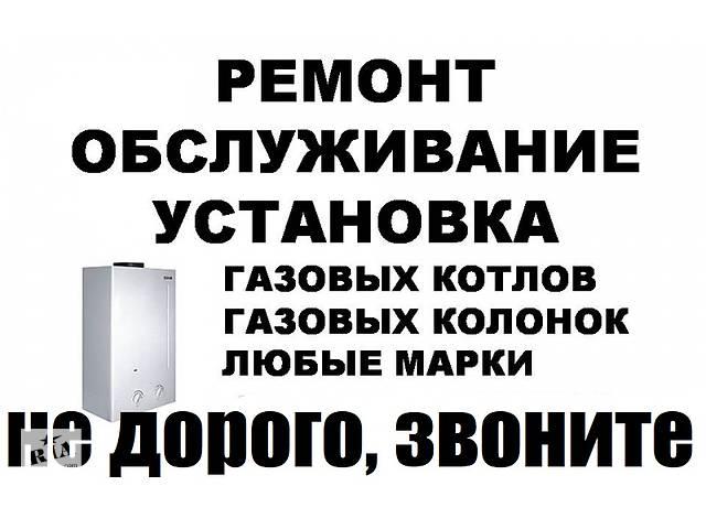 Газовщик, Ремонт чистка газовых котлов и колонок,двухконтурных, турбированных, напольные в Краматорс