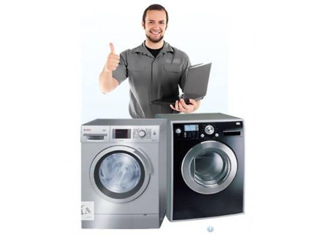бу Ремонт стиральных машин в Луцке