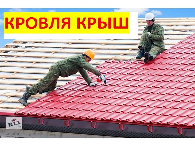 продам покрівельні роботи будь-якої складності бу в Дніпрі (Дніпропетровськ)