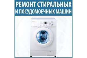 Ремонт посудомоечных, стиральных машин Украинка, Триполье, Халепье