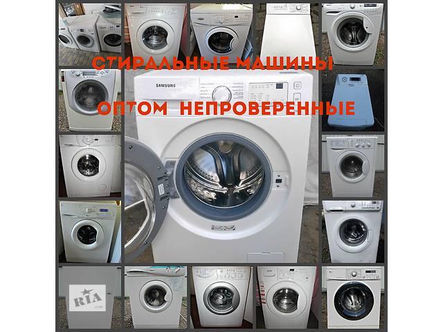 купить бу Стиральные машины оптом непроверенные   с  Германии   в Украине