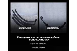 Рессора,листы рессоры Ford Econovan , Kia Besta ,Киа Бэста,Беста