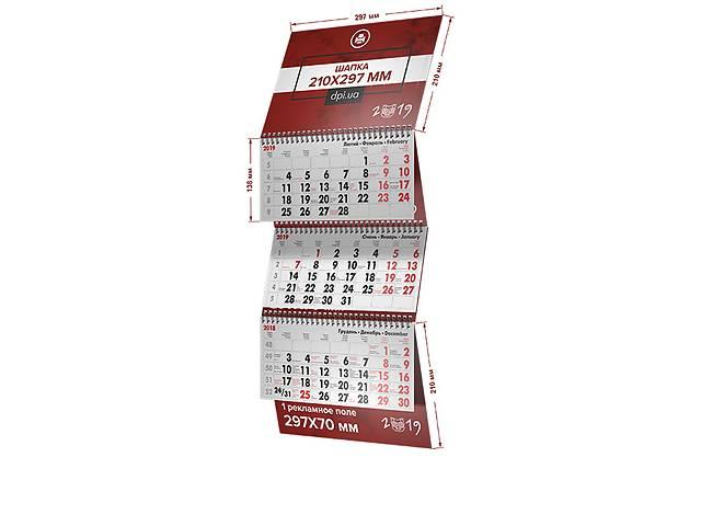 бу Дизайн календарей 2019  в Украине