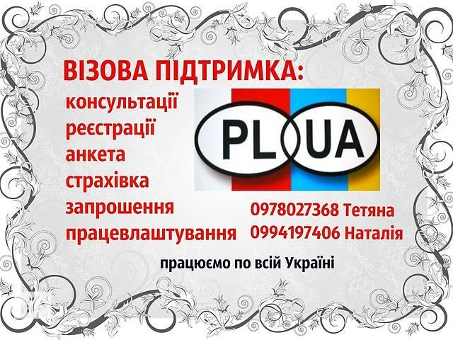 Рабочие визы в Польшу.официальная работа- объявление о продаже   в Украине