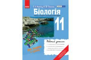 Рабочая тетрадь по биологии. 11 класс