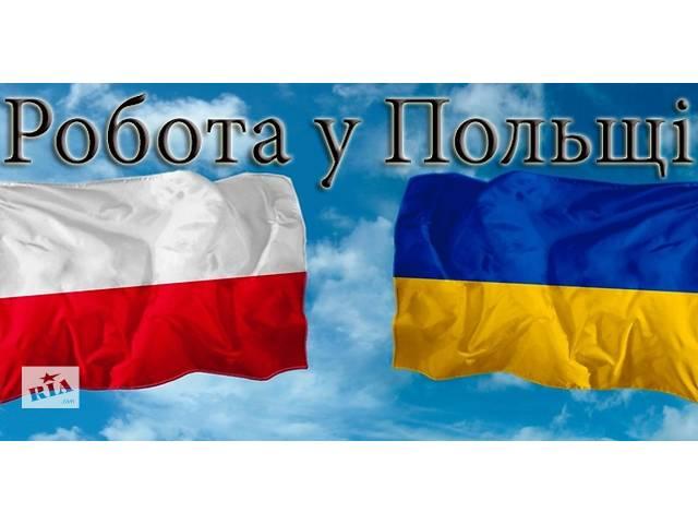 продам РОБОТА В ПОЛЬЩІ!!! бу  в Украине
