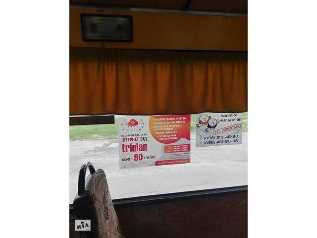 бу Размещение листовок в троллейбусах м. Ровно и по Западной Украине, реклама в транспорте  в Украине
