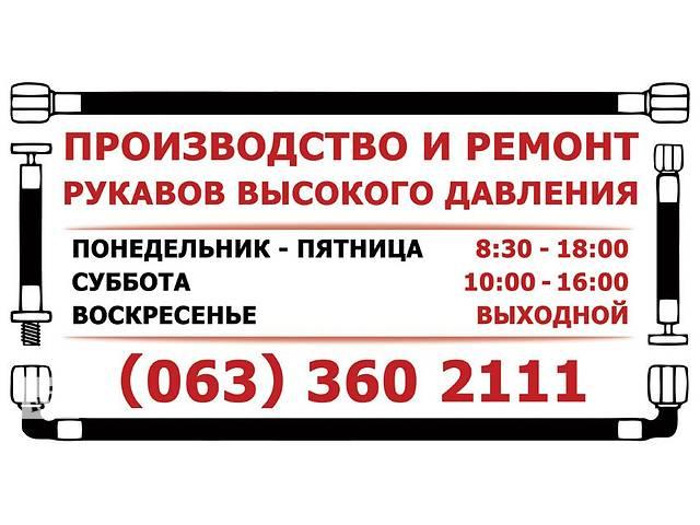 бу Рукава высокого давления / Рукава высокого давления  в Украине