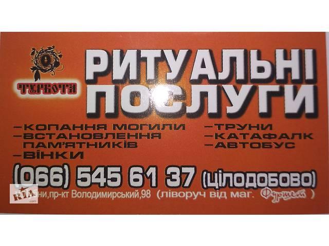 """бу Ритуальні послуги Лубни """"Турбота""""  в Украине"""