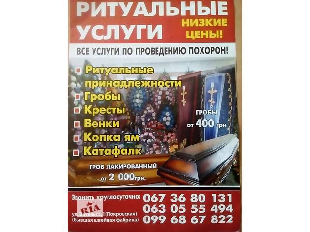 купить бу Ритуальные услуги по городу Синельниково и области. в Днепропетровской области