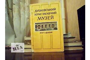 б/в Художні книги