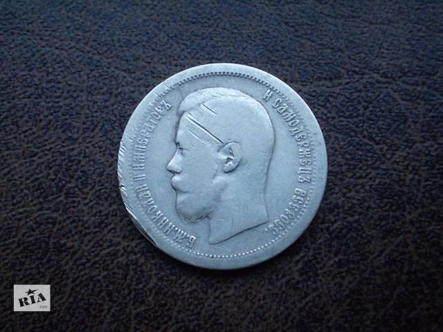 продам Серебро 50 копеек 1896-го года Российская империя бу в Черновцах