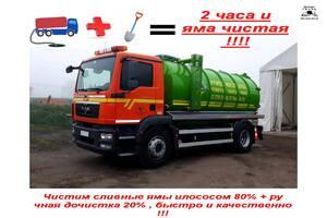 2021 Очистка проблемных сливных ям в ручную Днепр +20% и 80% Илососная подготовка под чистку +