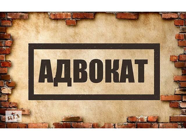 бу АДВОКАТ БРОВАРЫ все виды юридических услуг  в Украине